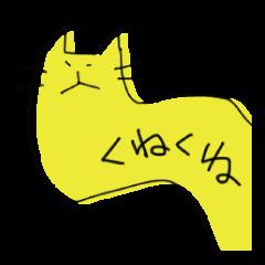 [LINEスタンプ] くねくねこ (1)