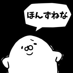 津軽弁スタンプ(青森限定)