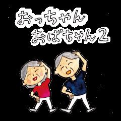 おっちゃん おばちゃん 2