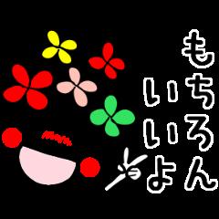 花フェイス 2