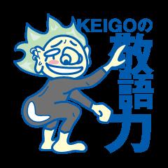 KEIGOの敬語力