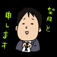 静岡在住の望月さん