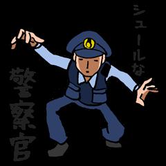 シュールな警察官