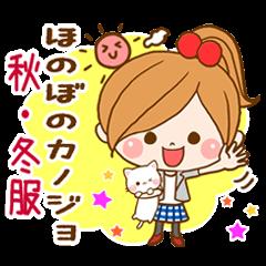 ほのぼのカノジョ【秋冬服★ポニーテール】