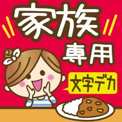 家族専用【便利な文字デカ!】