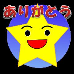 [LINEスタンプ] 星のスタンプ(日本)