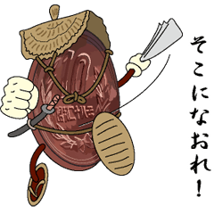 10円玉侍