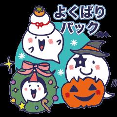 おばけだらけ【秋冬よくばりパック】