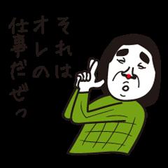 昭和のおっさん。