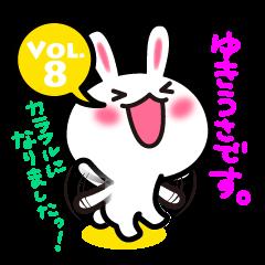 RURUのゆきうさ Vol.8