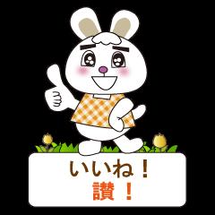 日本語と台湾語のスタンプ