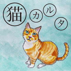 猫のカルタ風