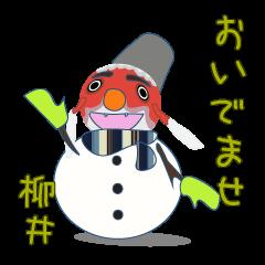 柳井金魚フロスト<方言>