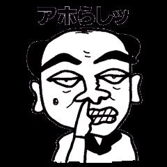 大阪のおじさんが関西弁で、面白いツッコミ