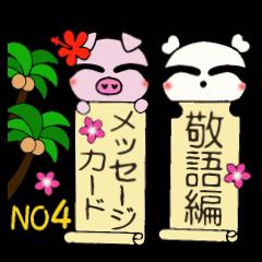 ハワイ大好き!ダンパとぶーの敬語編