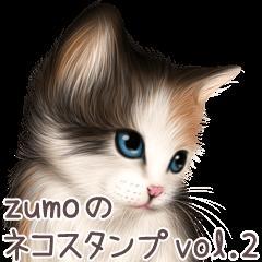 zumoのネコスタンプvol.2