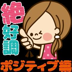 かわいい主婦の1日【ポジティブ編】