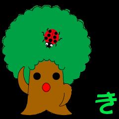 のうてん木の日常とイベント(その壱)