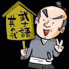 武士語スタンプ其の弐<日本語バージョン>