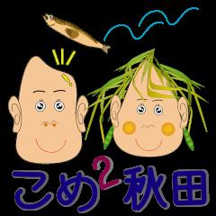 米粒で秋田弁