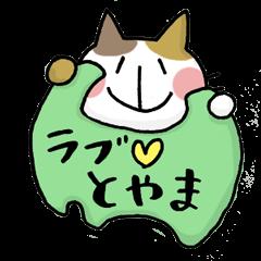 にゃんちき富山弁バージョン!