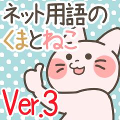 ネット用語のくまとねこ Ver.3