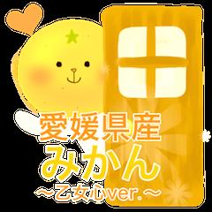 愛媛県産みかん〜乙女心ver.〜