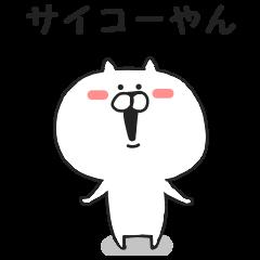ねこきちの関西弁