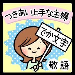 [LINEスタンプ] つきあい上手な主婦(敬語DEでか文字) (1)