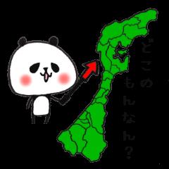 石川県の方言 パンダ