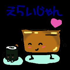 [LINEスタンプ] 三河弁おいなりさん vol.2