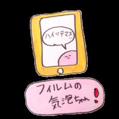[LINEスタンプ] フィルムの気泡ちゃん (1)