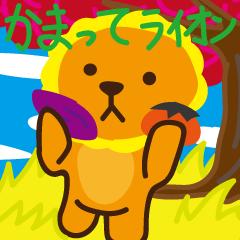 かまってライオン〜秋〜