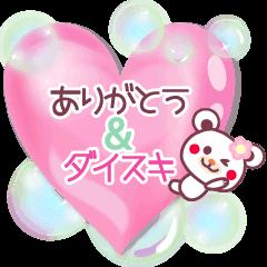 もらってうれしい☆ありがとう&ダイスキ!!