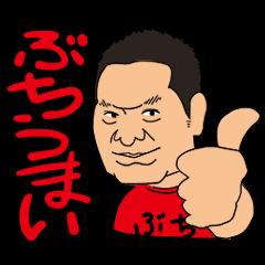 ぶちうまい!ホルモン焼肉ぶち 坂本塾長!