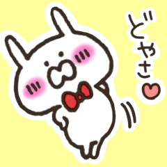 関西産ウサギ