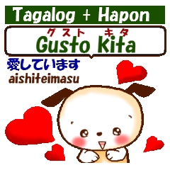 [LINEスタンプ] タガログ語と日本語で愛を語ろう