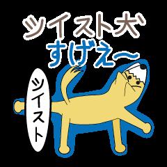 ツイスト犬