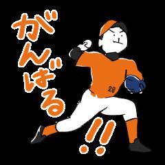 野球と暮らすスタンプ