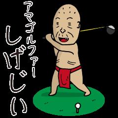 アマゴルファー しげじい