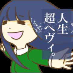 貧乏女子【かわいい負け組】