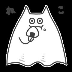 [LINEスタンプ] ネコおばけ (1)