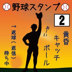 黄昏キャッチボール2【野球部編】