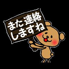 Looove kuma  ~敬語編~