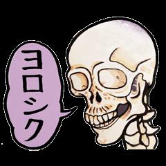 「ゆかいな骸骨」