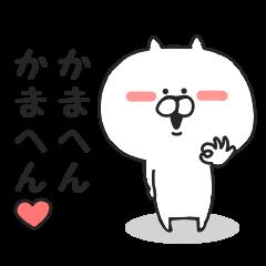ねこきちの関西弁2