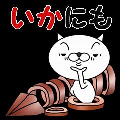 ダジャレ猫(食べ物編)
