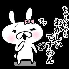 高飛車ウサギ姫 vol.1