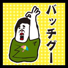 昭和のおっさん2
