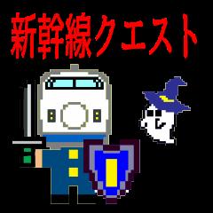 新幹線クエスト